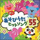 CD コロムビアキッズ ゴーゴー あそびうた ヒットソング55