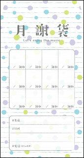 月謝袋/水玉(PRFG-409/1セット10枚入り)