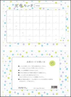 出席カード/水玉(PRFG-509/1セット10枚入り)