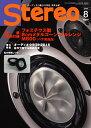 stereo(ステレオ)2016年08月号(特別付録:スピーカーユニット)