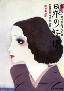 楽譜 ジャンボ日本の詩情(増補第31版)(※歌詞のみの掲載です。メロディー譜、コードネームは掲載がありません。)