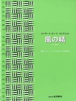 楽譜 風の精(0481/コンサート・ピースコレクション/初〜上級)