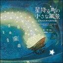 CD 轟千尋/星降る町の小さな風景(ピアノのための28の小品/ピアノ:三舩優子)