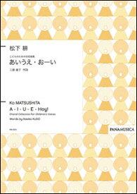 楽譜 松下耕/こどものための合唱曲集「あいうえ・おーい」(PM2010/FZMTKHU/【104】/編成:SSA/ピアノ、 アカペラ/初級〜中級)