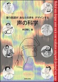 声の科学 (142130/歌う医師があなたの声をデザインする)
