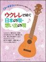 楽譜 ウクレレで紡ぐ日本の唄・想い出の唄(「コード2つ」から弾けるやさしい曲がいっぱい!)