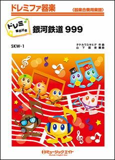 楽譜 SKW 1 銀河鉄道999(映画主題歌)/ゴダイゴ【ドレミ階名付き】(ドレミファ器楽(ドレミ階名付き))