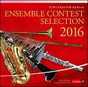 CD アンサンブル コンテスト セレクション 2016(CD)