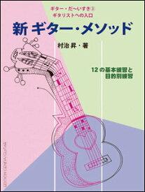 楽譜 新ギター・メソッド/ギター・だ〜いすき 3(GG584/中学生・高校生以上のための)
