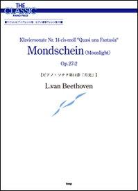 ベートーベン 月光