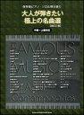 楽譜 大人が弾きたい極上の名曲選(改訂2版)(保存版ピアノ・ソロ&弾き語り)