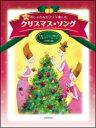 楽譜 おしゃれなピアノで楽しむ クリスマス・ソング(第5版)(伴奏にもソロにも使える上質なピアノアレンジ)