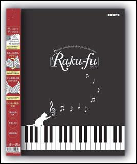 Raku-fu(ラクフ)スムーズ脱着式楽譜用ファイル(CF-1/内容:A3リフィール 3枚/A4リフィール 2枚)