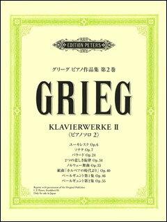楽譜 グリーグ/ピアノ作品集 第二巻 ピアノ・ソロ 2 ソナタ・バラード、ペールギュント他