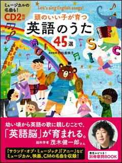 頭のいい子が育つ 英語のうた45選(CD2枚付)