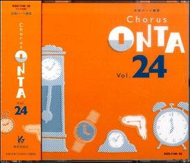 CD CHORUS ONTA VOL.24(CD4枚組)