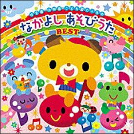 CD 保育園・幼稚園・こども園で人気の なかよし あそびうたBEST(CD2枚組)