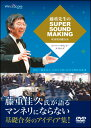 DVD 藤重先生のスーパー・サウンド・メイキング -吹奏楽基礎合奏-