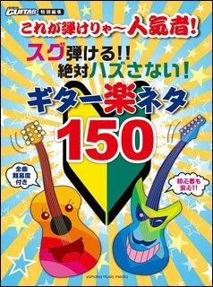 楽譜 これが弾けりゃ〜人気者!スグ弾ける!!絶対ハズさない!ギター楽ネタ150(初中級/(Y))