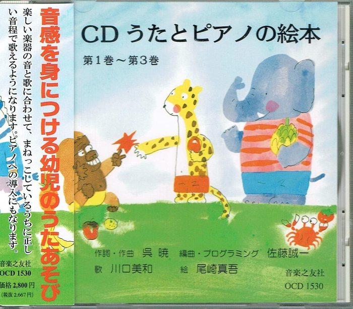 CD CD うたとピアノの絵本 891530/OCD1530/音感を身につける幼児のうたあそび