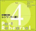 CD レッツ・パー練!Vol.4(CD4枚組)(合唱パート練習CD)