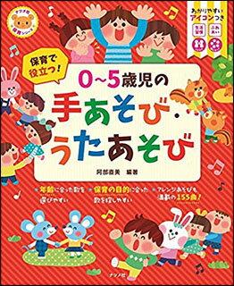 楽譜 0〜5歳児の手あそび・うたあそび(保育で役立つ!)