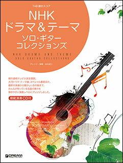 楽譜 NHKドラマ&テーマ/ソロ・ギター・コレクションズ(模範演奏CD付)(TAB譜付スコア)
