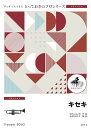 楽譜 SDTP 4 キセキ(とっておきのソロ(トランペット))