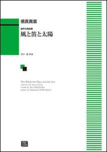 楽譜 【受注生産】 信長貴富/風と笛と太陽(混声合唱曲集)(5619/中級)