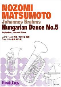 楽譜 HCE-240 J.ブラームス/ハンガリー舞曲 第5番【ユーフォニウム・テューバ&ピアノ】([演奏時間]約1分40秒)