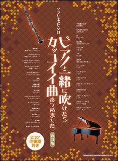 楽譜 クラリネット・ソロ/ピアノと一緒に吹けたらカッコイイ曲あつめました。(改訂版)(ピアノ伴奏譜付き)