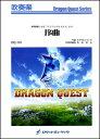 楽譜 DQ 101 吹奏楽による「ドラゴンクエストI」より『序曲』(吹奏楽ドラゴンクエスト)