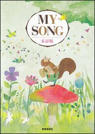 楽譜 MY SONG〜マイ・ソング〜6訂版(クラス合唱用)