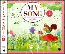 CD MY SONG 6訂版(上)(CD3枚組)