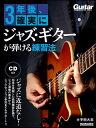 3年後、確実にジャズ・ギターが弾ける練習法(CD付)(リットーミュージック・ムック)【9月25日発売予定】