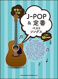 楽譜 J-POP&定番ベストソングス(ギター・ソロ)