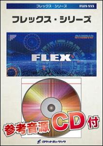 楽譜 FLEX 54 RAIN/SEKAI NO OWARI(『メアリと魔女の花』主題歌)(参考音源CD付)(フレックス・シリーズ)