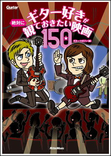 ギター好きが絶対に観ておきたい映画150