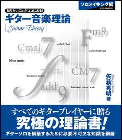 楽譜 ギター音楽理論〜ソロメイキング編〜(知りたいことがココにある!)