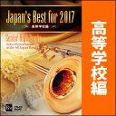 DVD Japan's Best for 2017 高等学校編(BOD-3164/第65回全日本吹奏楽コンクール全国大会ベスト盤)