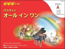 楽譜 バスティン オールインワン/プリマーA(日本語版)(よむ・ひく・かくを1冊で/WP450J)
