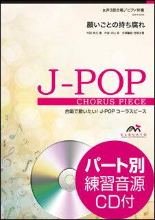 楽譜 EMF3-0036 J-POPコーラスピース(女声3部)/願いごとの持ち腐れ(AKB48)(参考音源CD付)