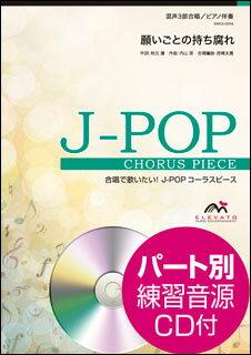 楽譜 EMG3-0056 J-POPコーラスピース(混声3部)/願いごとの持ち腐れ(AKB48)(参考音源CD付)