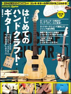 はじめてのハンドクラフト・ギター(ギター・マガジン/世界に1本だけのシグネチャー・モデルを自力でつくろう)
