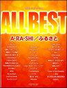 楽譜 ALL BEST A・RA・SHI/ふるさと(やさしいピアノ・ソロ)