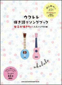楽譜 ウクレレ弾き語りソングブック—女子が弾きたい人気ソング65曲—