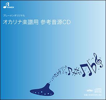 CD BOK-097CD メロディー(オカリナソロピース参考音源CD)