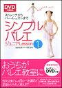 DVDで覚える シンプルバレエ ジュニアLesson1(DVD付)(ストレッチからバーレッスンまで)