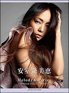楽譜 安室奈美恵/Melody&Lyrics〜SINGLE COLLECTION+7〜(メロディ&歌詞集)
