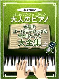 楽譜 はじめてのひさしぶりの/大人のピアノ〜永遠のゴールデンヒッツ&青春ポップス大全集(すぐ弾ける)